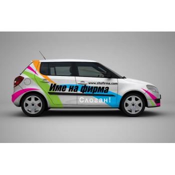 Брандиране на фирмен автомобил